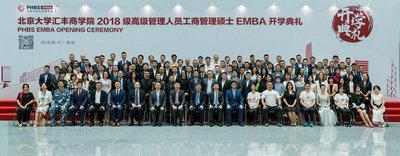 北大汇丰商学院EMBA开学典礼