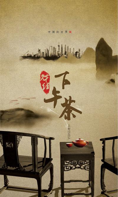 上海财经大学EMBA财经下午茶