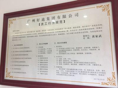 华南理工大学EMBA联合会系列活动走进好迪集团