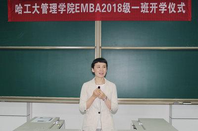哈尔滨工业大学管理学院党委书记孟炎讲话