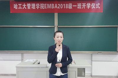 哈工大管理学院EMBA教育中心主任邵景波主持仪式