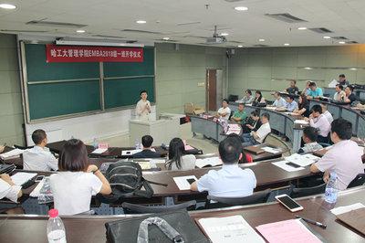 哈尔滨工业大学EMBA2018级一班(深圳班)开学仪式