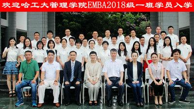 哈尔滨工业大学EMBA2018级一班(深圳班)
