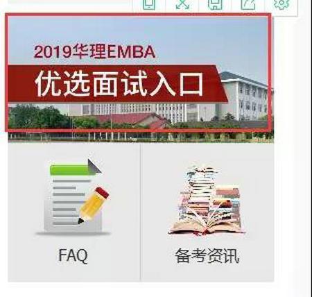 2019年入学华理EMBA第二批优选面试