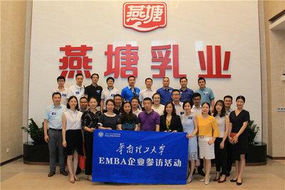 华工EMBA企业参访活动走进燕塘乳业