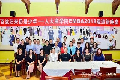 中国人民大学EMBA