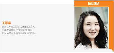 新国大EMBA校友王雨蕴:游戏赋能让科技更懂你