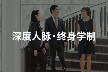2019年新加坡国立大学中文EMBA