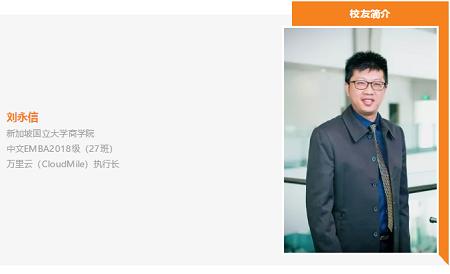 新国大EMBA校友刘永信