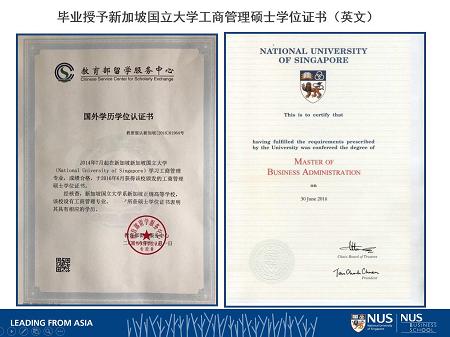 新加坡国立大学中文EMBA证书样本