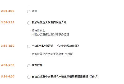 新加坡国立大学中文EMBA公开课