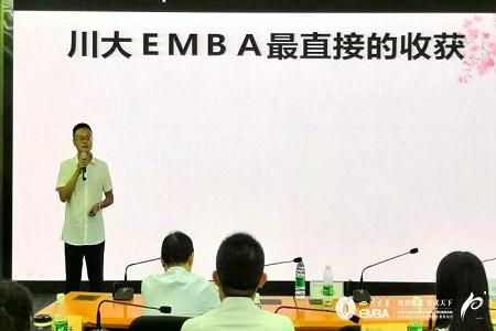 四川大学EMBA迎新日图片05