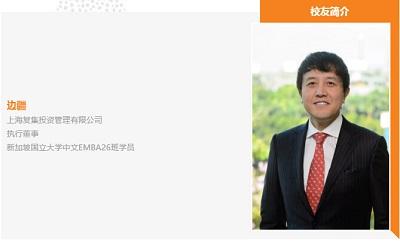 新加坡国立大学中文EMBA精英校友图片01