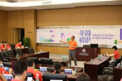 华南理工大学EMBA开学活动图片04