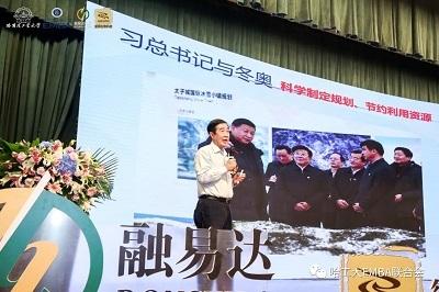 哈工大EMBA百年校庆活动图片07