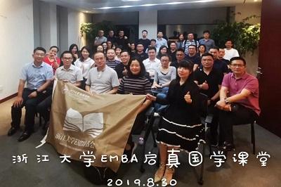 浙江大学EMBA讲课图片03