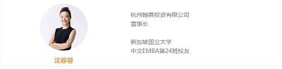 新国大EMBA招生宣讲会图片03
