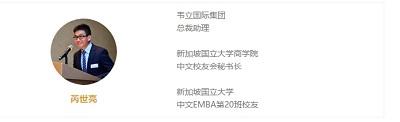 新国大EMBA招生宣讲会图片04