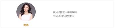 新国大EMBA招生宣讲会图片05