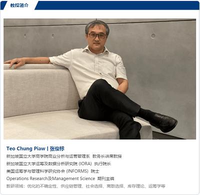 张俊标教授
