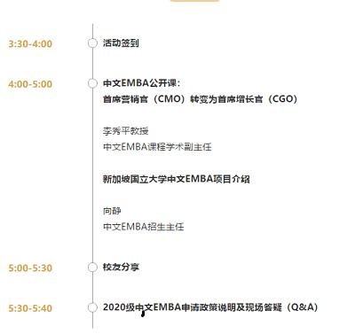 新加坡国立大学中文EMBA招生宣讲会6