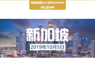 新加坡国立大学中文EMBA招生宣讲会1