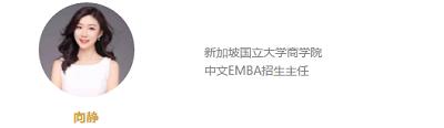 新加坡国立大学中文EMBA招生宣讲会5