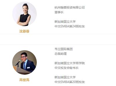 新加坡国立大学中文EMBA招生宣讲会4