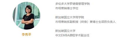 新加坡国立大学中文EMBA招生宣讲会3