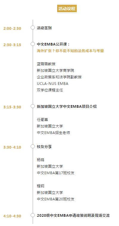 EMBA公开课活动议程