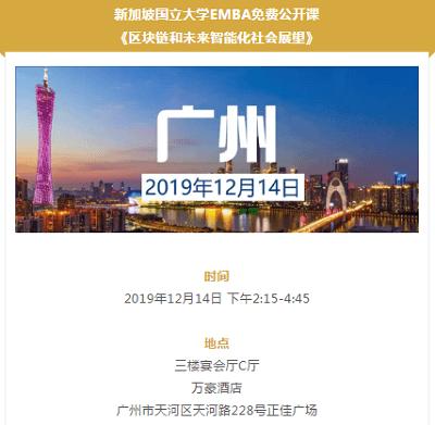 广州地区公开课时间地点