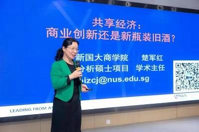 新加坡国立大学市场营销系终身副教授楚军红
