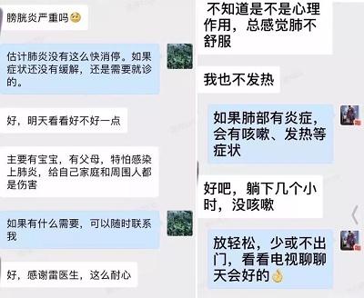 美年大健康武汉公司医生为线上咨询的市民答疑