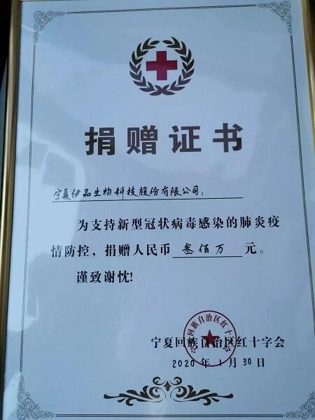 伊品生物捐款300万元助力疫情防控
