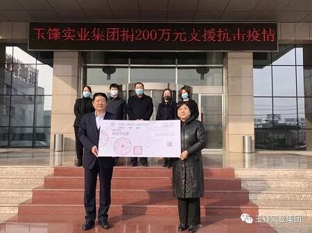 玉锋实业集团捐款200万元支援抗击疫情