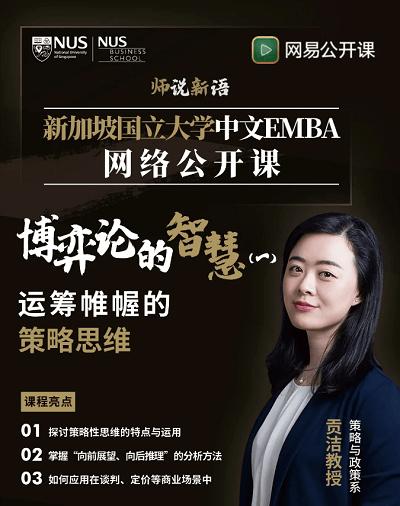 新加坡国立大学中文EMBA师说新语·网络公开课
