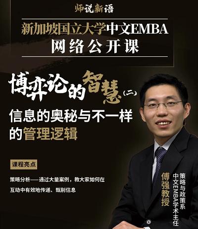 新加坡国立大学EMBA网络公开课