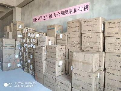 捐赠近千箱各类紧缺医疗物资