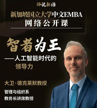 新加坡国立大学中文EMBA师说新语网络公开课