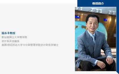 施永丰教授教授简介