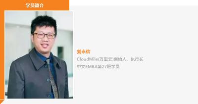 刘永信学员简介