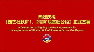 赢联盟与几内亚政府正式签署《西芒杜铁矿1、2号矿块基础公约》
