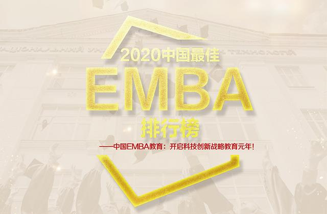 """《经理人》2020第九届""""中国最佳EMBA排行榜"""" 隆重发布!"""