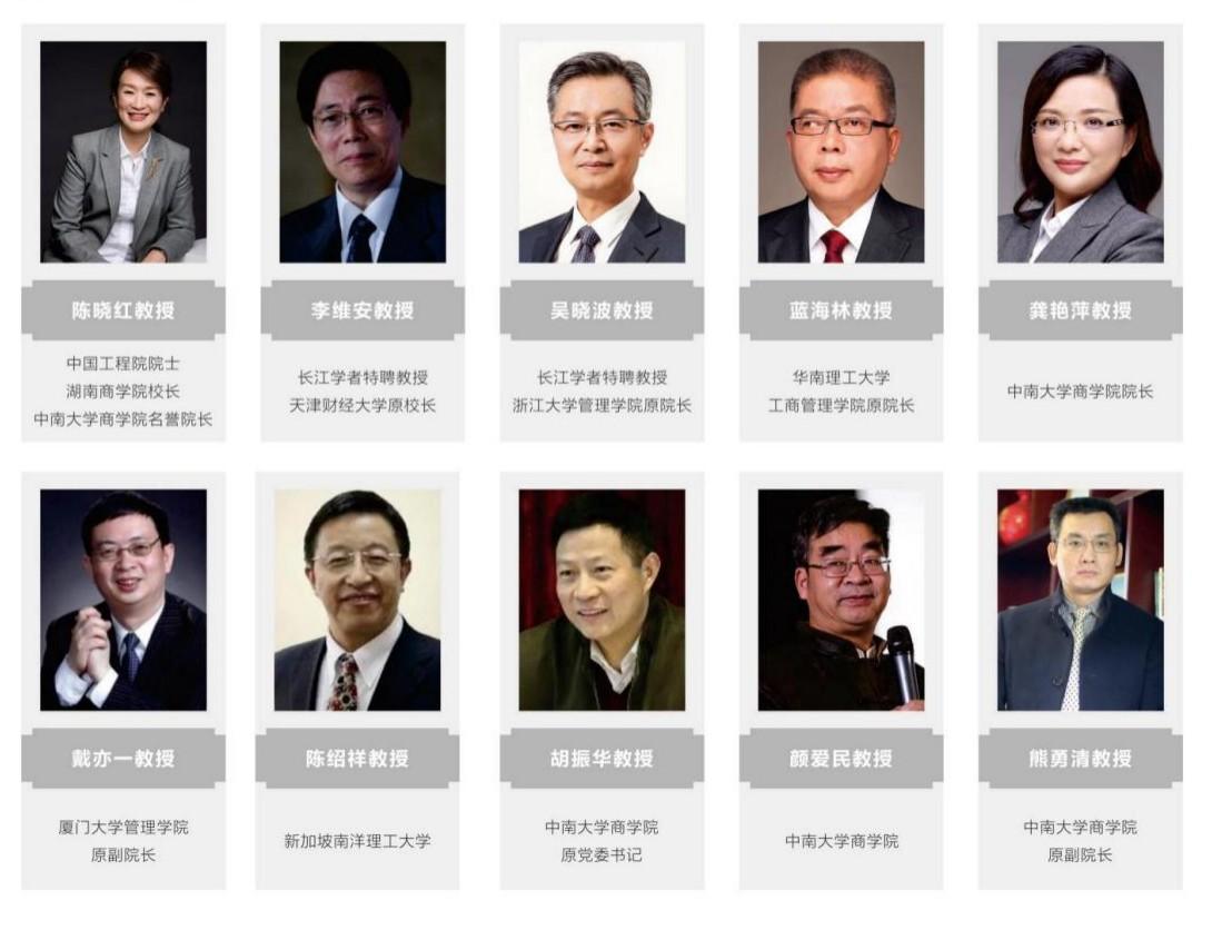 2022年中南大学商学院高级工商管理硕士EMBA招生简章
