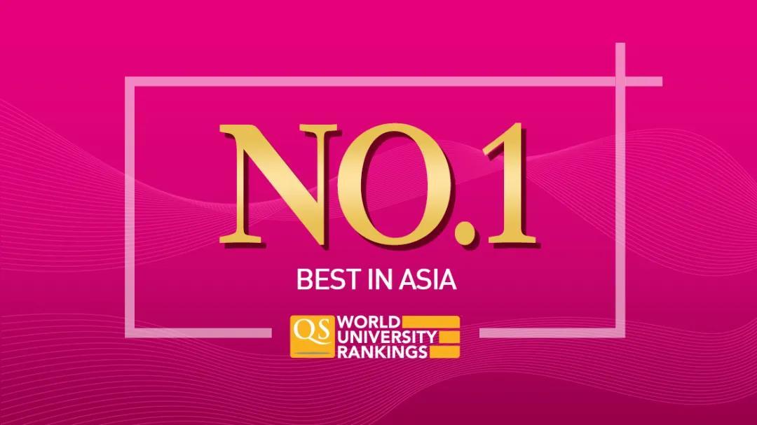 祝贺!2022年QS全球大学排行榜出炉,新加坡国立大学蝉联亚洲第一,全球11!